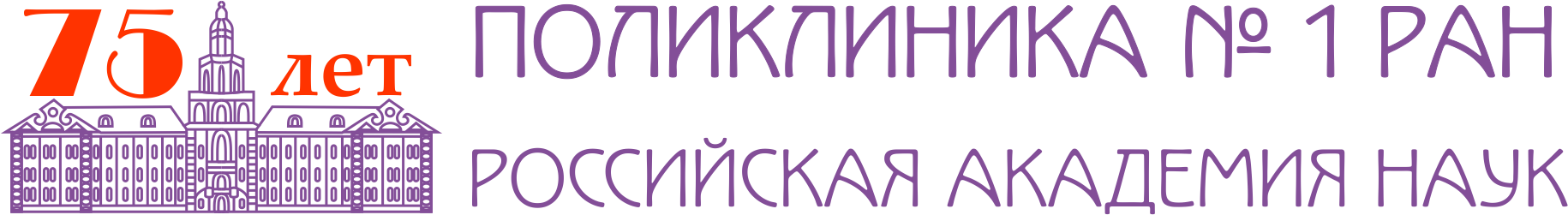 Поликлиника №1 РАН